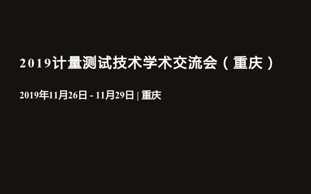 2019计量测试技术学术交流会(重庆)