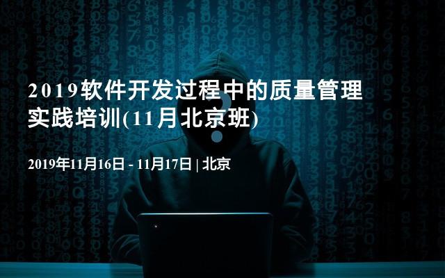 2019软件开发过程中的质量管理实践培训(11月北京班)