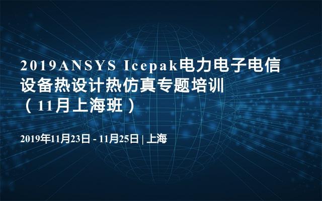 2019ANSYS Icepak电力电子电信设备热设计热仿真专题培训(11月上海班)