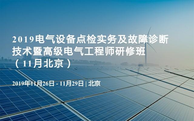 2019电气设备点检实务及故障诊断技术暨高级电气工程师研修班(11月北京)