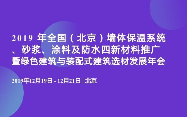 2019 年全國(北京)墻體保溫系統、砂漿、涂料及防水四新材料推廣暨綠色建筑與裝配式建筑選材發展年會
