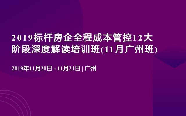 2019標桿房企全程成本管控12大階段深度解讀培訓班(11月廣州班)