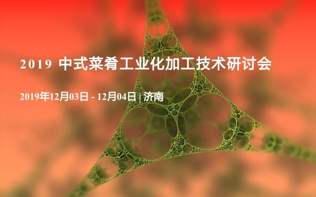 2019 中式菜肴工业化加工技术研讨会