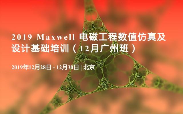 2019 Maxwell 电磁工程数值仿真及设计基础培训(12月广州班)