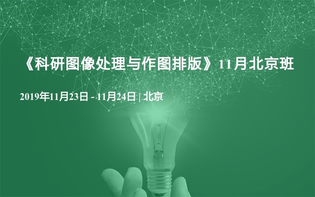 2019《科研图像处理与作图排版》11月北京班
