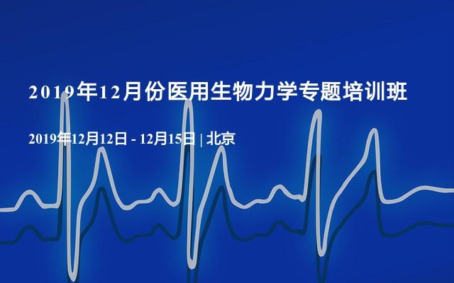 2019年12月份医用生物力学专题培训班(北京)