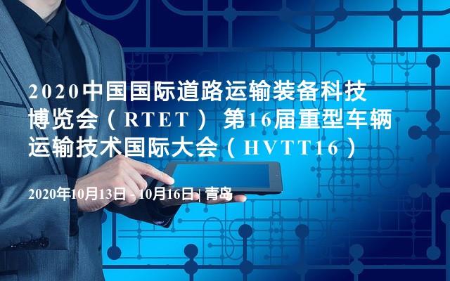 2020中國國際道路運輸裝備科技博覽會(RTET) 第16屆重型車輛運輸技術國際大會(HVTT16)