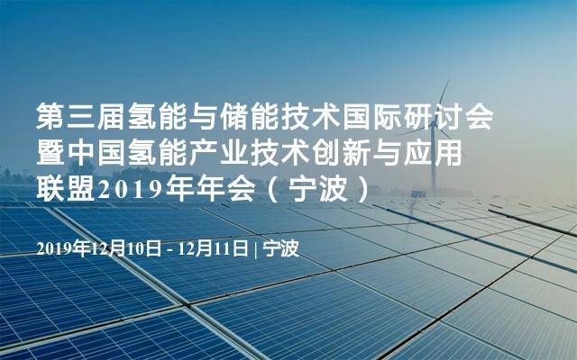 第三屆氫能與儲能技術國際研討會暨中國氫能產業技術創新與應用聯盟2019年年會(寧波)