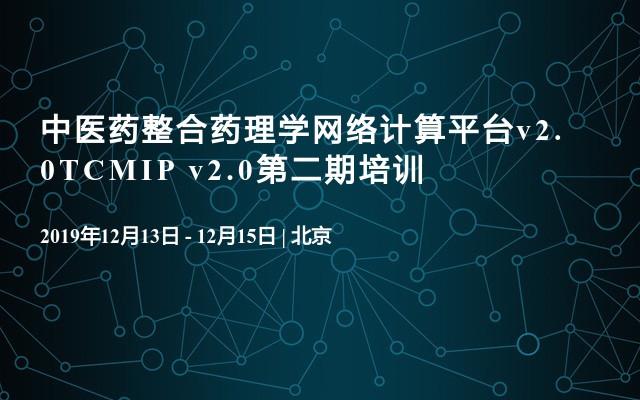 2019中醫藥整合藥理學網絡計算平臺v2.0TCMIP v2.0第二期培訓(12月北京班)