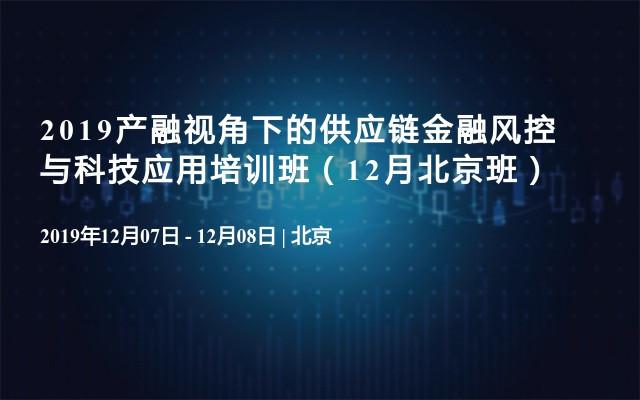 2019產融視角下的供應鏈金融風控與科技應用培訓班(12月北京班)
