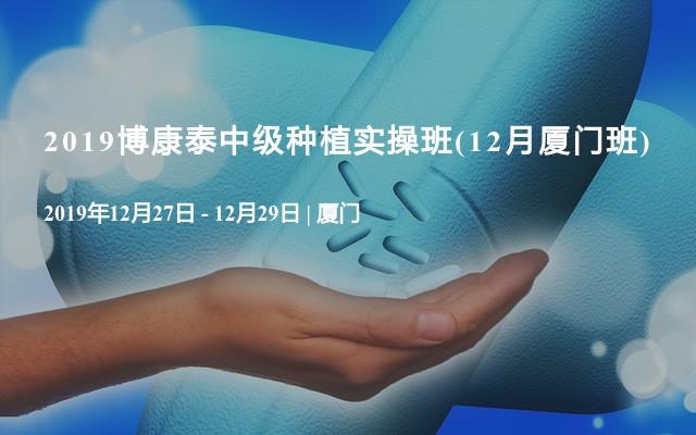 2019博康泰中级种植实操班(12月厦门班)