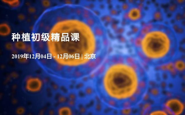 2019种植初级精品课(12月北京班)