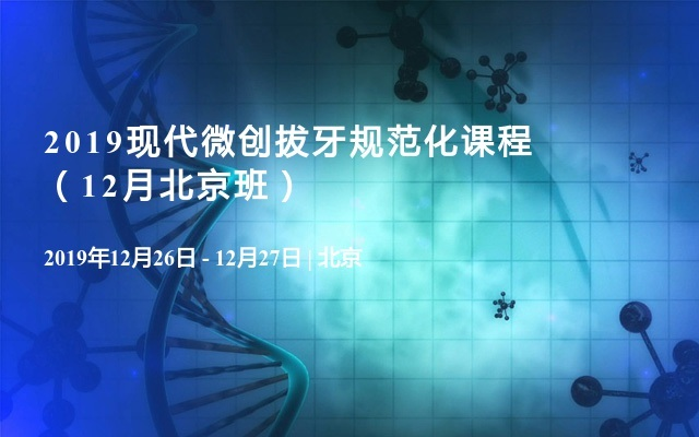 2019现代微创拔牙规范化课程(12月北京班)