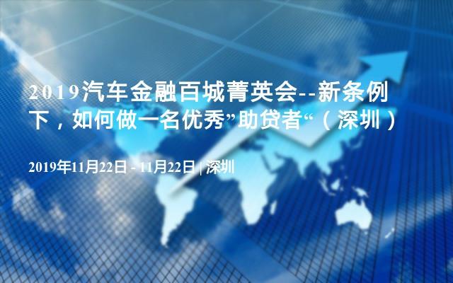 """2019汽车金融百城菁英会--新条例下,如何做一名优秀""""助贷者""""(深圳)"""