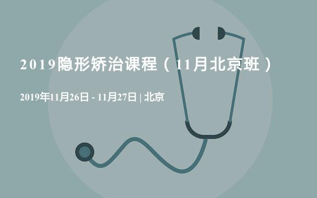 2019隐形矫治课程(11月北京班)