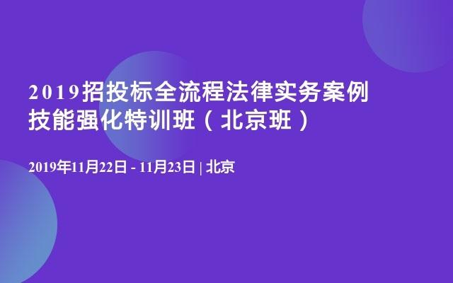 2019招投标全流程法律实务案例技能强化特训班(北京班)