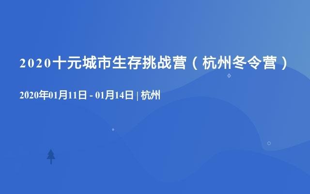 2020杭州冬令营-十元城市生存挑战营第一期