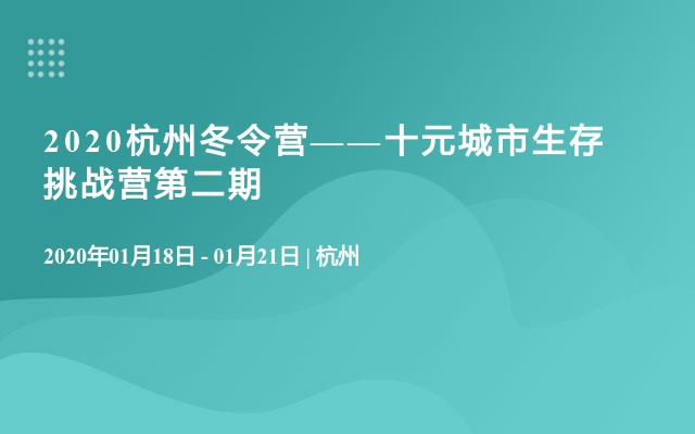 2020杭州冬令营-十元城市生存挑战营第二期