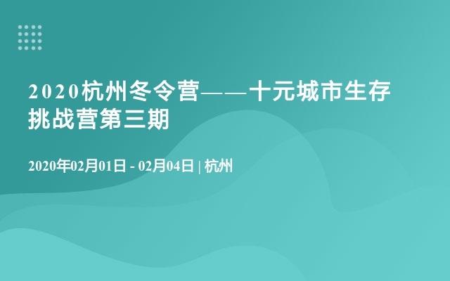2020杭州冬令营-十元城市生存挑战营第三期