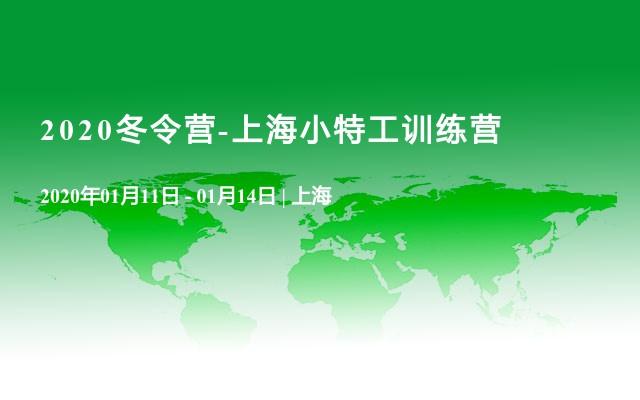 2020冬令營-上海小特工訓練營第一期