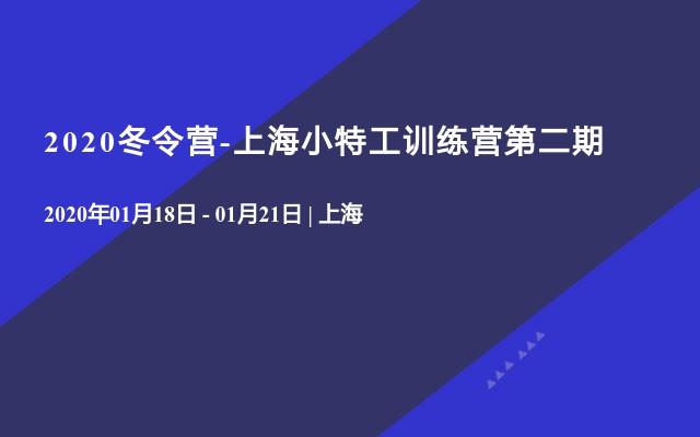 2020冬令营-上海小特工训练营第二期