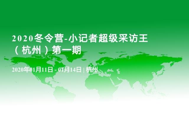 2020冬令营-小记者超级采访王(杭州)第一期