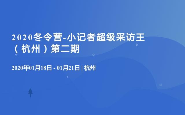 2020冬令营-小记者超级采访王(杭州)第二期