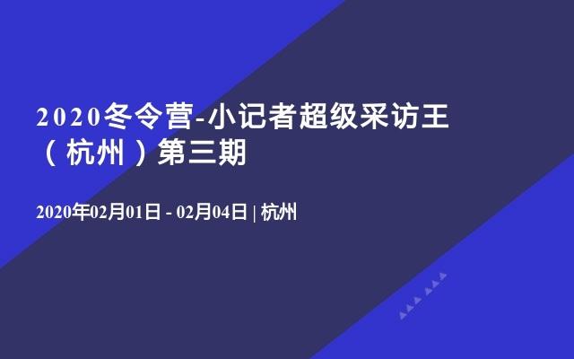 2020冬令营-小记者超级采访王(杭州)第三期