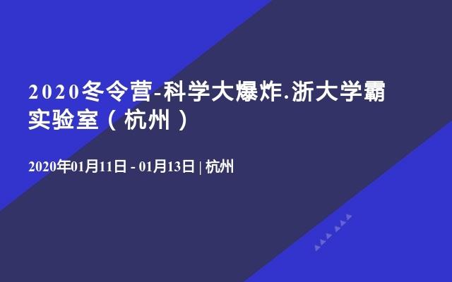 2020冬令营-科学大爆炸.浙大学霸实验室(杭州)