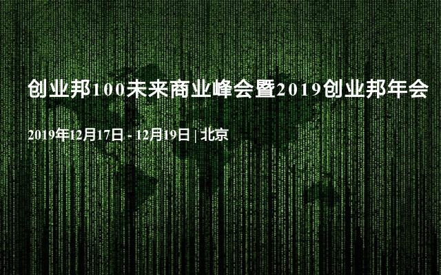 创业邦100未来商业峰会暨2019创业邦年会