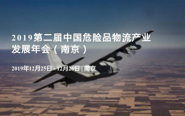 2019第二届中国危险品物流产业发展年会(南京)