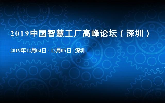 2019中国智慧工厂高峰论坛(深圳)