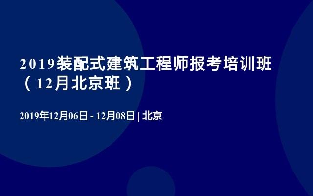2019装配式建筑工程师报考培训班(12月北京班)