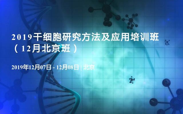 2019干细胞研究方法及应用培训班(12月北京班)