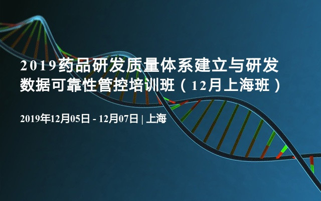 2019藥品研發質量體系建立與研發數據可靠性管控培訓班(12月上海班)