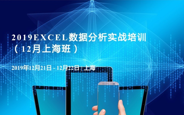 2019EXCEL数据分析实战培训(12月上海班)