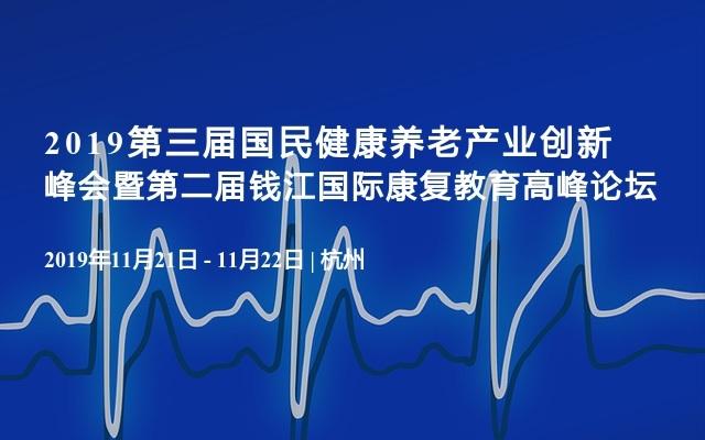 2019第三届国民健康养老产业创新峰会暨第二届钱江国际康复教育高峰论坛