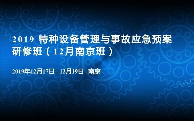 2019 特种设备管理与事故应急预案研修班(12月南京班)