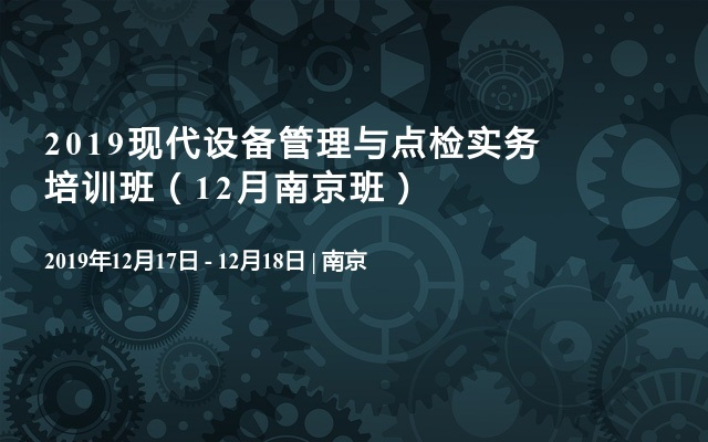 2019現代設備管理與點檢實務培訓班(12月南京班)