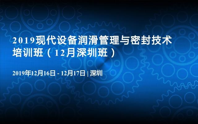 2019現代設備潤滑管理與密封技術培訓班(12月深圳班)