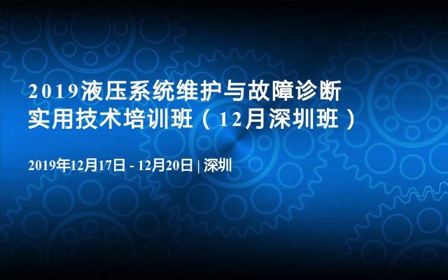 2019液压系统维护与故障诊断实用技术培训班(12月深圳班)