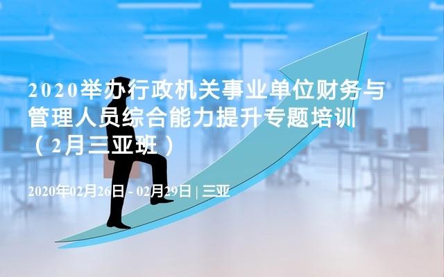 2020行政機關事業單位財務與管理人員綜合能力提升專題培訓(2月三亞班)