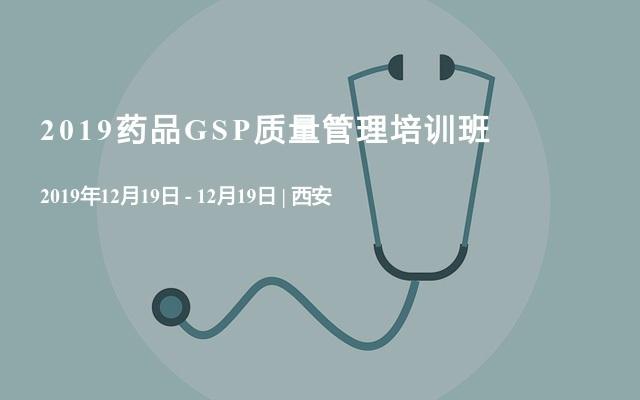 2019藥品GSP質量管理培訓班(12月西安)
