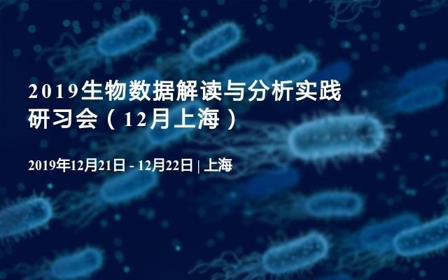 2019生物数据解读与分析实践研习会(12月上海)