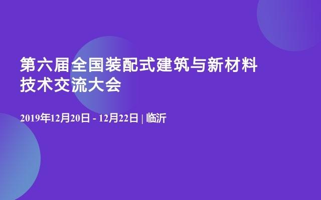 2019第六届全国装配式建筑与新材料技术交流大会(临沂)
