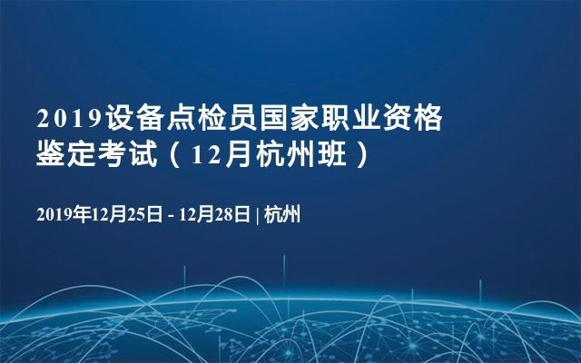 2019设备可靠性管理实务暨设备点检员职业资格鉴定培训(12月杭州班)