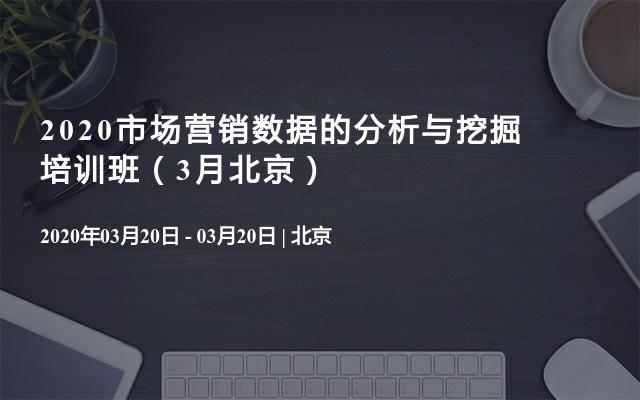 2020市場營銷數據的分析與挖掘培訓班(3月北京)