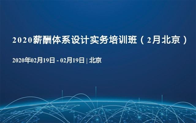 2020薪酬体系设计实务培训班(2月北京)
