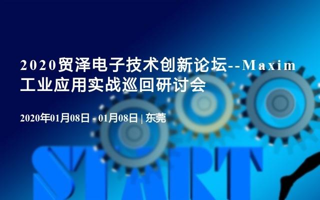 2020贸泽电子技术创新论坛--Maxim 工业应用实战巡回研讨会