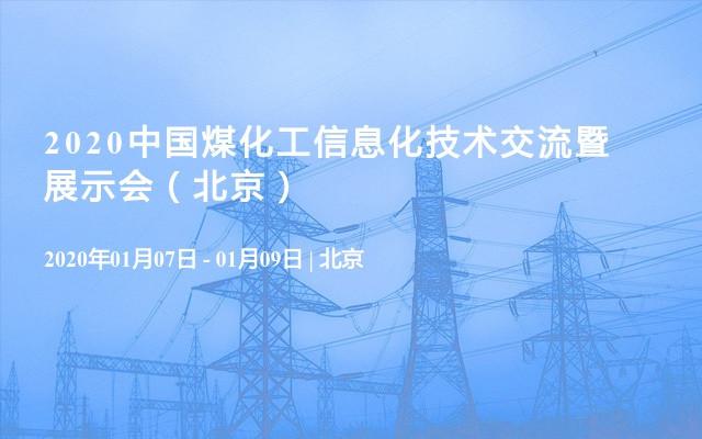 2020中国煤化工信息化技术交流暨展示会(北京)